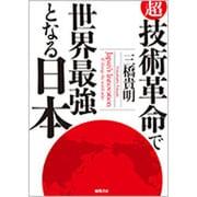 超・技術革命で世界最強となる日本 [単行本]