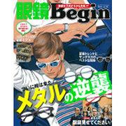 眼鏡Begin vol.18(ビッグマンスペシャル) [ムックその他]
