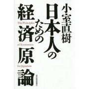 小室直樹 日本人のための経済原論 [単行本]
