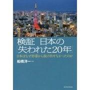 検証 日本の「失われた20年」―日本はなぜ停滞から抜け出せなかったのか [単行本]
