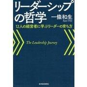 リーダーシップの哲学―12人の経営者に学ぶリーダーの育ち方 [単行本]
