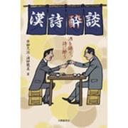 漢詩酔談―酒を語り、詩に酔う [単行本]
