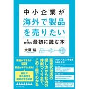 中小企業が「海外で製品を売りたい」と思ったら最初に読む本 [単行本]