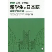 大学・大学院 留学生の日本語〈4〉論文作成編 改訂版 [単行本]