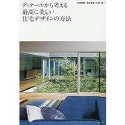 ディテールから考える最高に美しい住宅デザインの方法 [単行本]