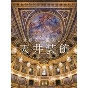 世界で一番美しい天井装飾 [単行本]