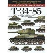 T-34-85―ミリタリーカラーリング&マーキングコレクション [単行本]
