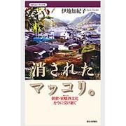 消されたマッコリ。―朝鮮・家醸酒(カヤンジュ)文化を今に受け継ぐ(ほろよいブックス) [単行本]