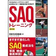 子どもからトップアスリートまであらゆるスポーツ競技者の能力を伸ばすSAQトレーニング 最新版 [単行本]