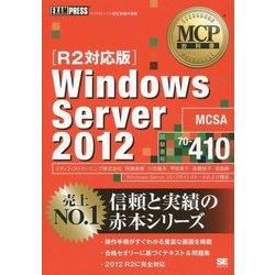 Windows Server 2012(試験番号:70-410)―R2対応版(MCP教科書) [単行本]