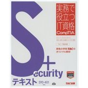 Security+テキスト SY0-401対応(実務で役立つIT資格CompTIAシリーズ) [単行本]