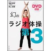 幻のラジオ体操第3―DVD付き [単行本]