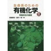 生命系のための有機化学〈2〉有機反応の基礎 [単行本]