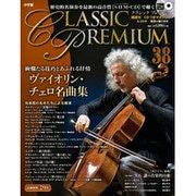 クラシックプレミアム 2015年 6/23号 38 [雑誌]