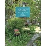 カルチュラル・ガーデン―育つままに、ほったらかしの庭づくり [単行本]