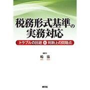 税務形式基準の実務対応―トラブルの回避と判断上の問題点 [単行本]