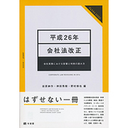 平成26年会社法改正―会社実務における影響と判例の読み方 [単行本]