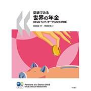 図表でみる世界の年金―OECDインディケータ〈2013年版〉 [単行本]