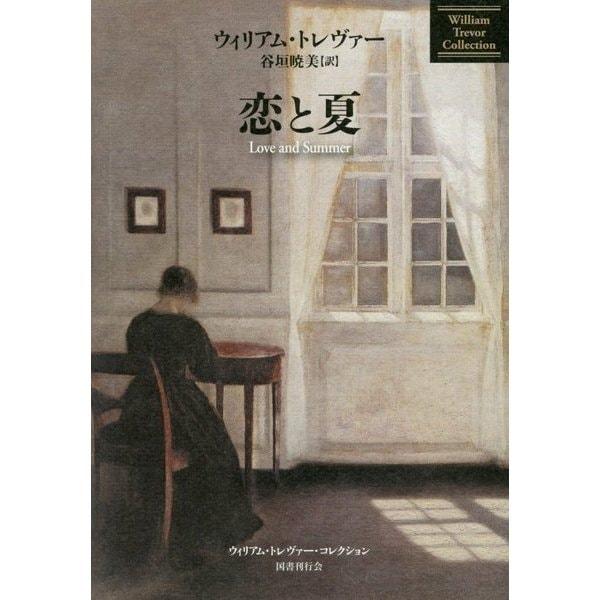 恋と夏(ウィリアム・トレヴァー・コレクション) [全集叢書]