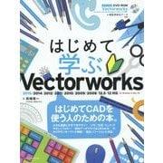 はじめて学ぶVectorworks―2015/2014/2012/2011/2010/2009/2008/12.5/12対応 for Windows & Mac OS [単行本]