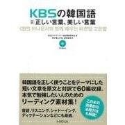 KBSの韓国語対訳正しい言葉、美しい言葉 [単行本]