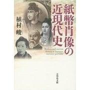 紙幣肖像の近現代史 [単行本]
