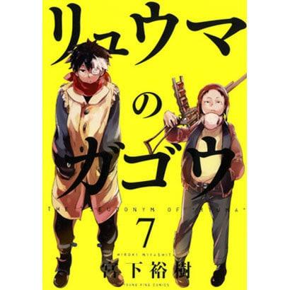 リュウマのガゴウ 7(ヤングキングコミックス) [コミック]