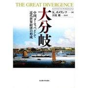 大分岐―中国、ヨーロッパ、そして近代世界経済の形成 [単行本]