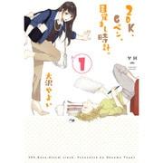 2DK、Gペン、目覚まし時計。 1(IDコミックス 百合姫コミックス) [コミック]