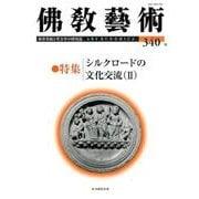 佛教藝術 340号 [単行本]