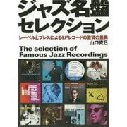 ジャズ名盤セレクション―レーベルとプレスによるLPレコードの音質の差異 [単行本]