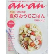 an・an (アン・アン) 2015年 6/17号 No.1958 [雑誌]