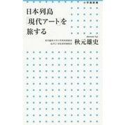 日本列島「現代アート」を旅する(小学館新書) [新書]