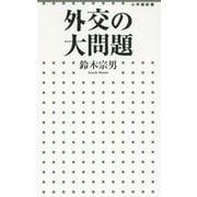 外交の大問題(小学館新書) [新書]