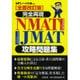 完全再現NMAT・JMAT攻略問題集 全面改訂版 [単行本]