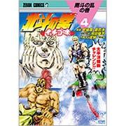 北斗の拳イチゴ味 4(ゼノンコミックス) [コミック]