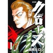 クローズ 1 新装版(少年チャンピオン・コミックスエクストラ) [コミック]
