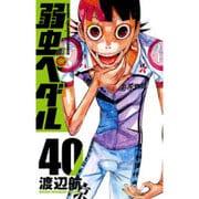弱虫ペダル 40(少年チャンピオン・コミックス) [コミック]
