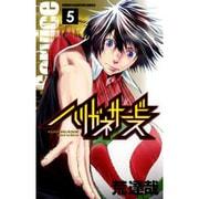 ハリガネサービス 5(少年チャンピオン・コミックス) [コミック]