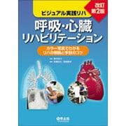 ビジュアル実践リハ 呼吸・心臓リハビリテーション―カラー写真でわかるリハの根拠と手技のコツ 改訂第2版 [単行本]
