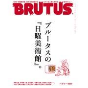 BRUTUS (ブルータス) 2015年 7/1号 [雑誌]