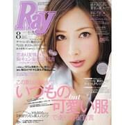 Ray (レイ) 2015年 08月号 [雑誌]