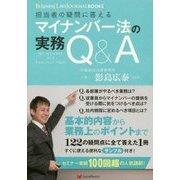 担当者の疑問に答える マイナンバー法の実務Q&A My Number Act Practice Q&A [単行本]