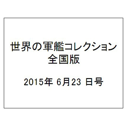 世界の軍艦コレクション全国版 (63) 2015年 6/23 号