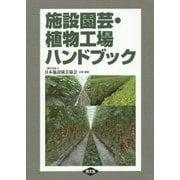 施設園芸・植物工場ハンドブック [単行本]