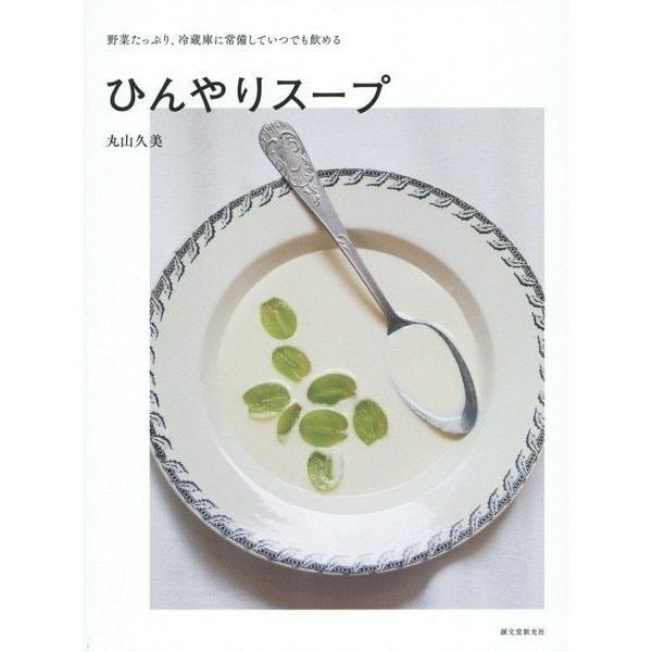 ひんやりスープ―野菜たっぷり、冷蔵庫に常備していつでも飲める [単行本]