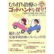 むち打ち治療のゴッドハンドを探せ!―交通事故の補償・保険・治療法がこの一冊ですべてわかる [単行本]
