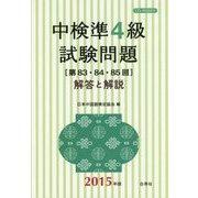 中検準4級試験問題「第83・84・85回」解答と解説〈2015年版〉 [単行本]