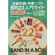 自動作曲・伴奏ソフトBB22 for Mac入門ガイド―アレンジや演奏はBand-in-a-BoxにまかせてMacで音楽作り [単行本]