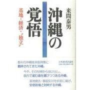"""沖縄の覚悟―基地・経済・""""独立"""" [単行本]"""
